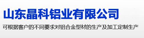 潍坊晶科电子有限公司