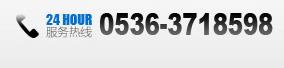 潍坊晶科电子有限公司电话:0536-3718598